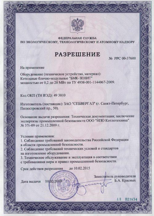 Разрешение БМК-Зенит